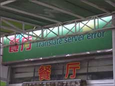 "Chinese restaurant: ""translate server error"""